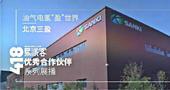 北京三盈荣获中国石化易派客产品评价榜潜油泵型加油机第一名!