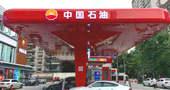 祝贺北京三盈获中国石油加油机招标项目第一名!